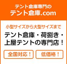 テント倉庫専門のテント倉庫.com小型サイズから大型サイズまでテント倉庫・荷捌き・上屋テントの専門店!