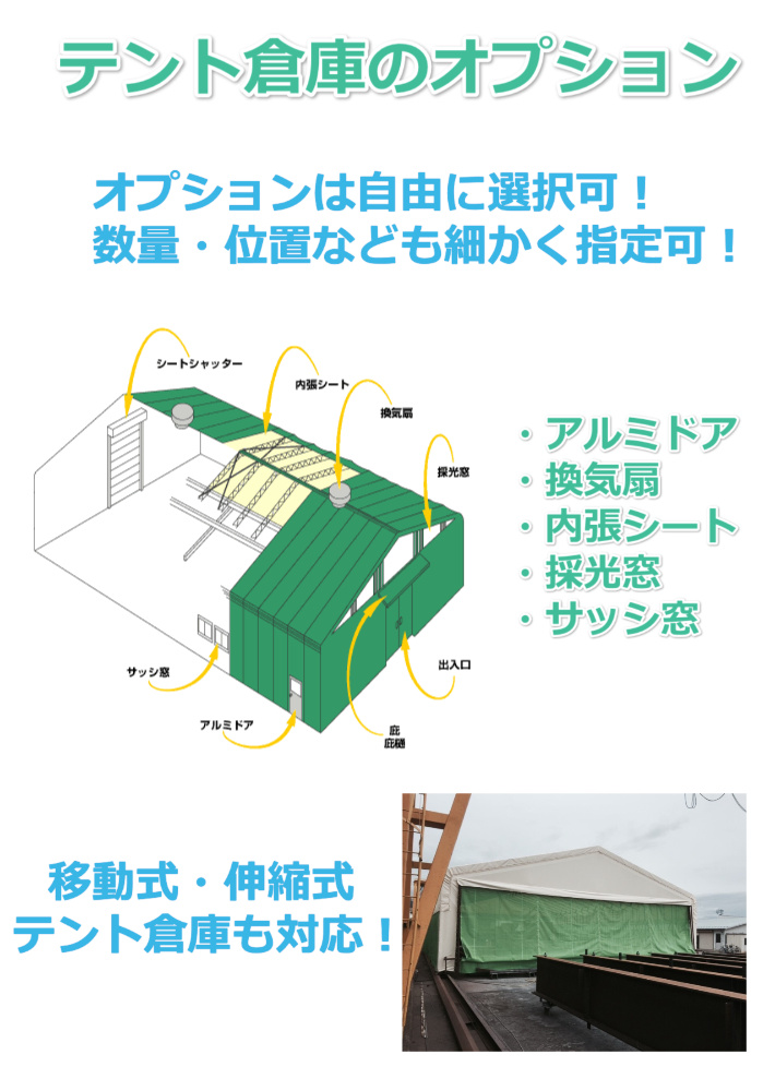 テント倉庫オプション