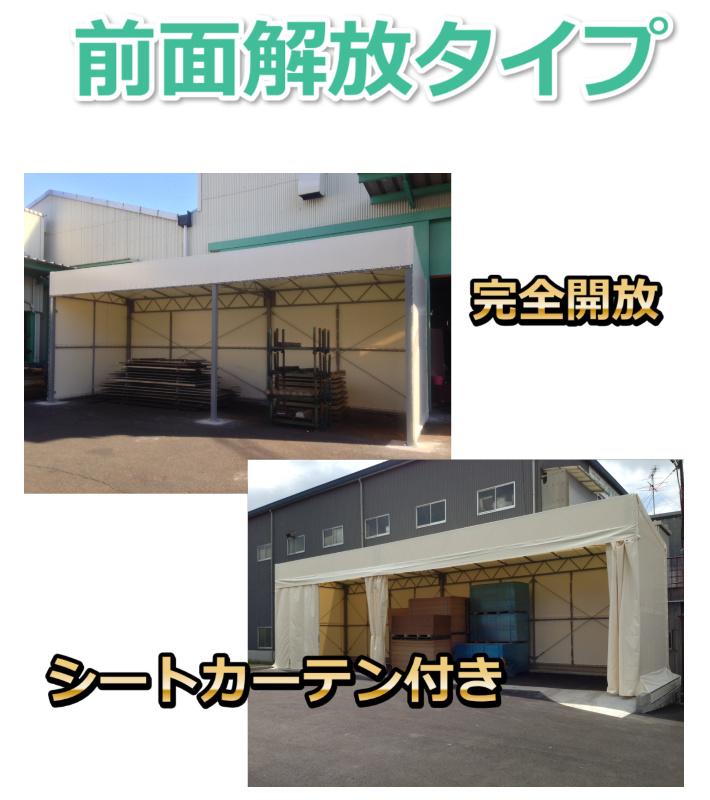 簡易テント倉庫・前面解放