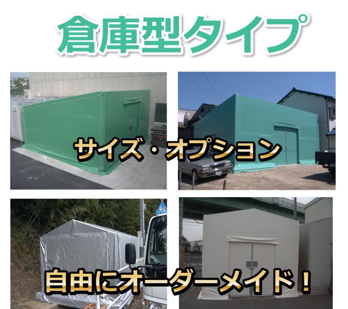 簡易テント倉庫・倉庫型タイプ