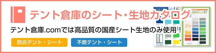 テント倉庫のシート・生地カタログ