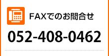 FAXでのお問合せ052-408-0462