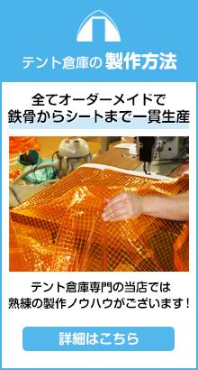 テント倉庫の製作方法