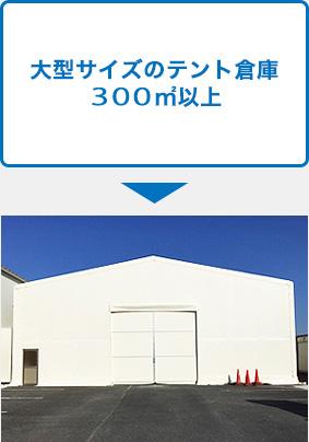 大型サイズのテント倉庫100平方メートル以上
