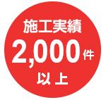 テント倉庫の施工実績2000件以上!