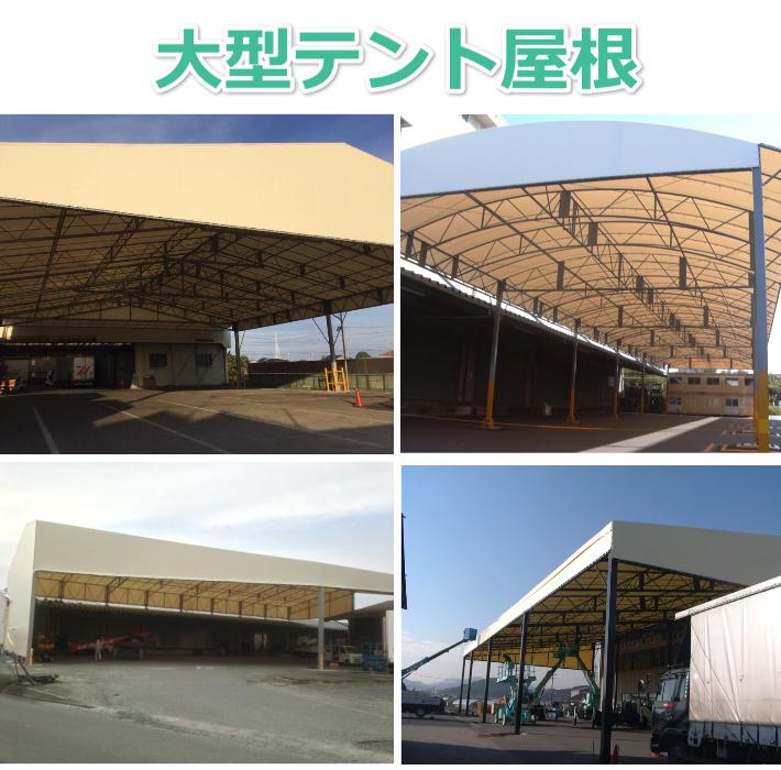 荷捌きテント・大型テント屋根