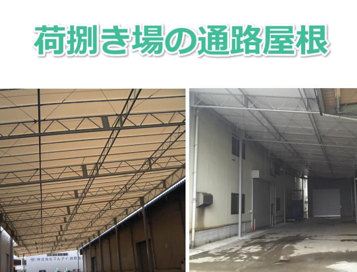 荷捌きテント・通路テント屋根